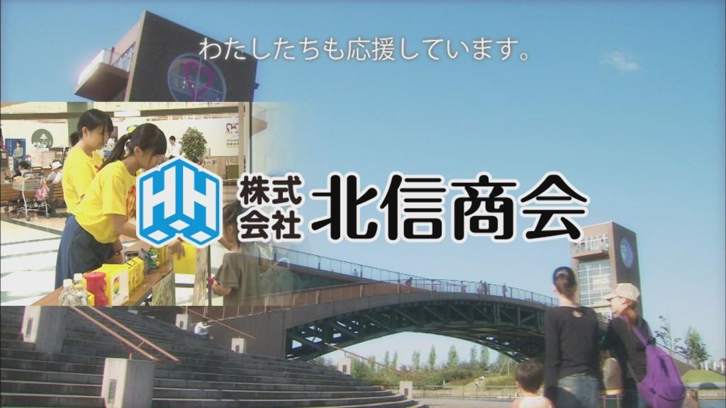【北信商会様】確認用画面
